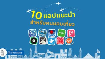 10 Apps For Treveler