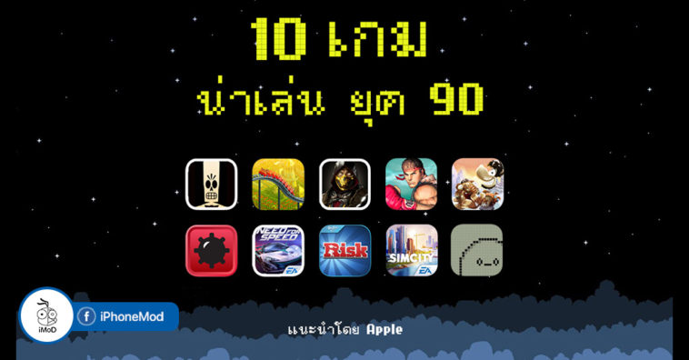90 Kid Game For Iphone Cover
