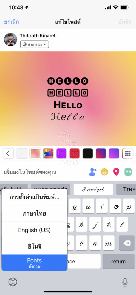 Add Font Style Iphone Keyboard By Fonts App 000006