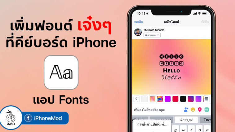 Add Font Style Iphone Keyboard By Fonts App