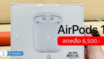 Airpods 1 Price Down Thailand