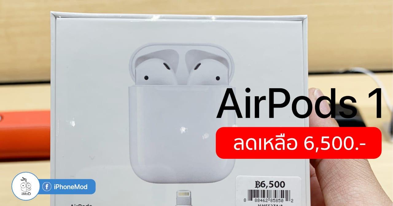 Apple Iconsiam ลดราคา AirPods รุ่น 1 จาก 6,900 เหลือ 6,500 บาท