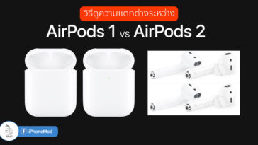 Airpods 1 Vs Airpods 2 Check Cover