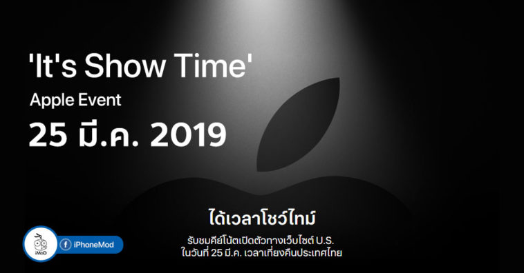 Apple Event 2019 Invitation Card 25 March 2019