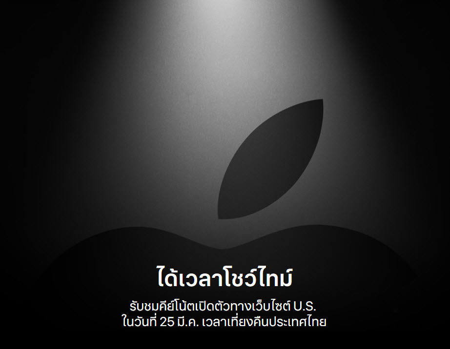 Apple Event 2019 Invitation Card 25 March 2019 Img 1