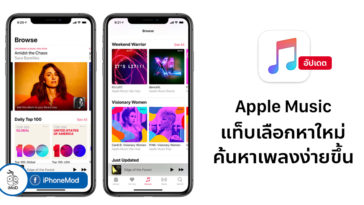 Apple Music Browse Tab Update New 3 2019