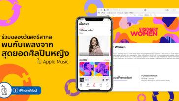 Apple Music Celebrate International Womens Day 2019