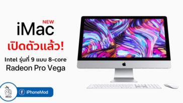 Apple Released Imac 2019 Update Spec Cover
