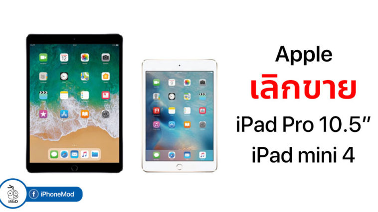 Apple Removed Ipad Pro 10 5 Inch And Ipad Mini 4
