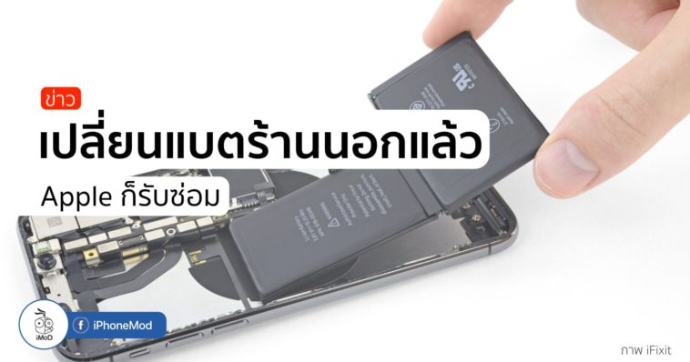 Apple Replace Battery 3d Party Allow Cover