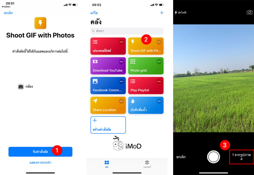 Apple Shortcuts Shoot Gif With Photo 1