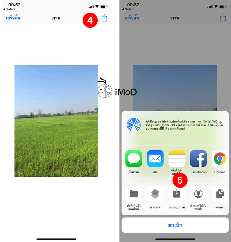 Apple Shortcuts Shoot Gif With Photo 2