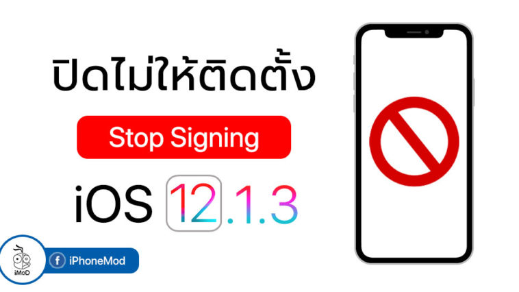 Apple Stop Signing Ios 12 1 3 Cover