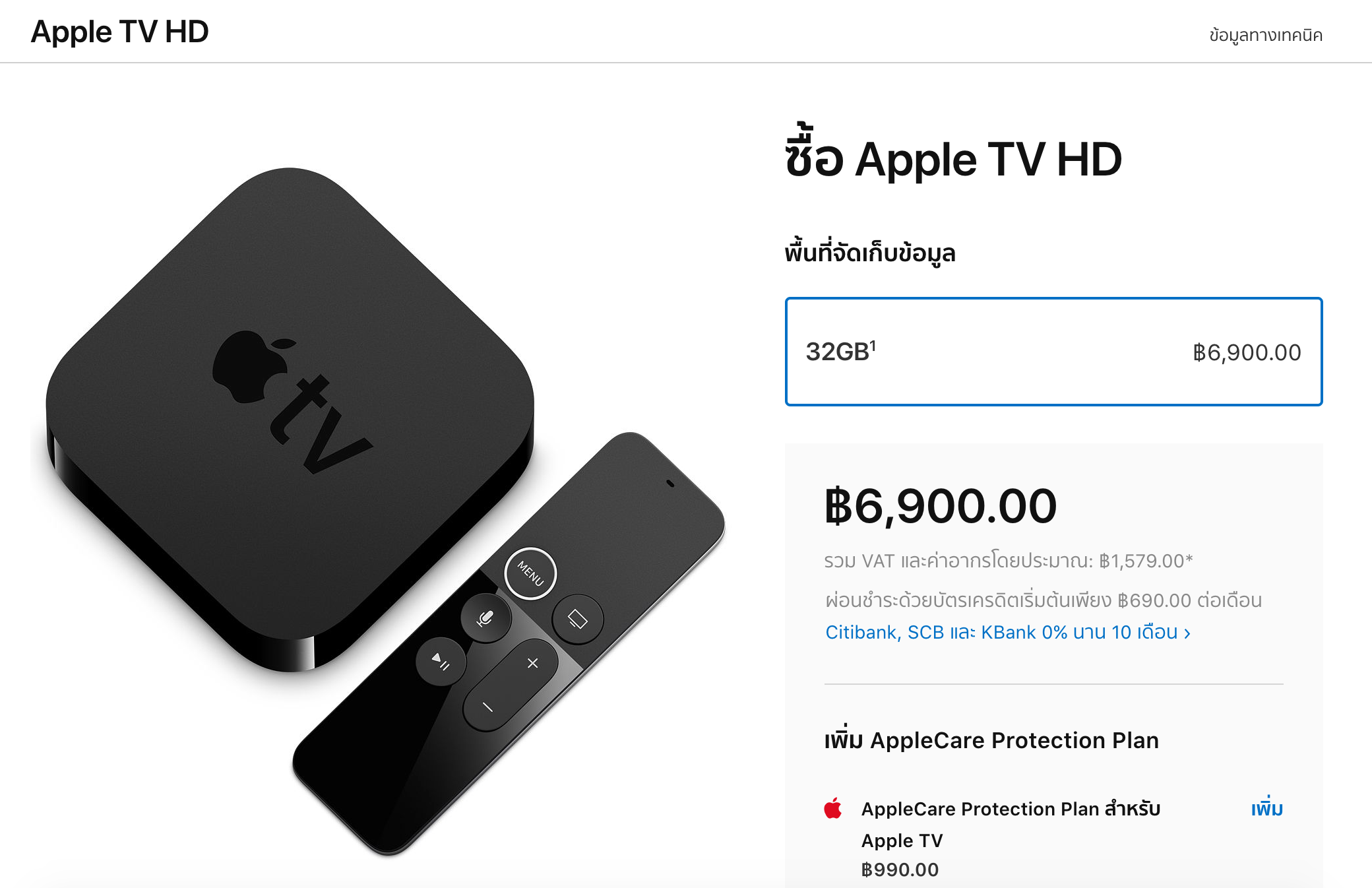 Apple Tv Gen 4 Rename To Apple Tv Hd Img 1