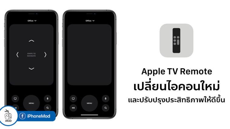 Apple Tv Remote Update New Icon