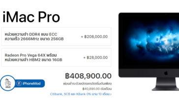 Apple Update Imac Pro 256gb Ram Option