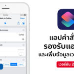Apple Update Shortcuts Support Note App