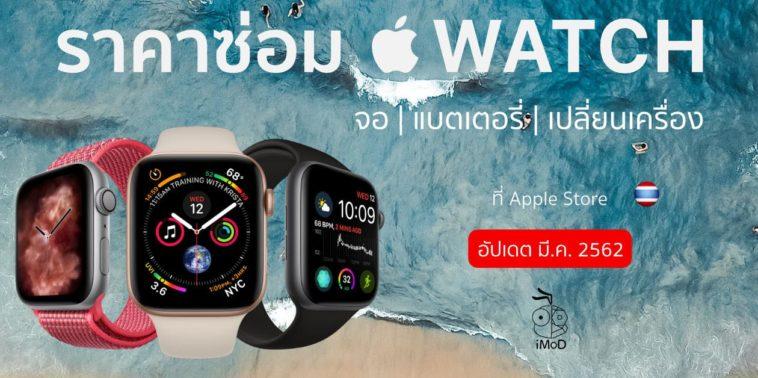 Apple Watch Repair Mar 2019 Price Update