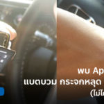 Apple Watch Series 2 Swollen Battery Thai Woment Cover