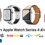 Apple Watch Series 4 March Price List 2019