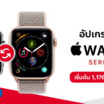 Apple Watch Series 4 Tradin Truemove H
