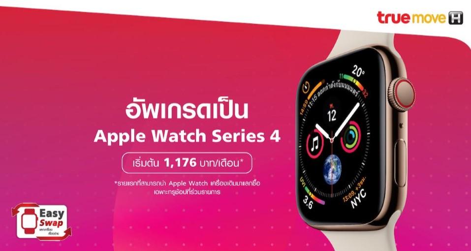 Apple Watch Series 4 Tradin Truemove H 6