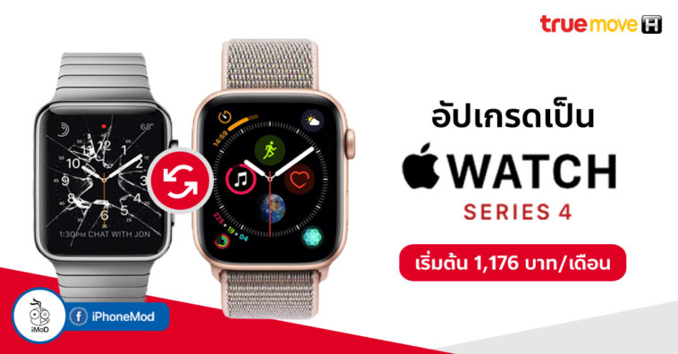 Apple Watch Series 4 Tradin Truemove H