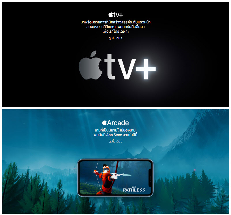 Apple Will Release Apple Tv Plus And Apple Arcade In Th 2019 Img 1