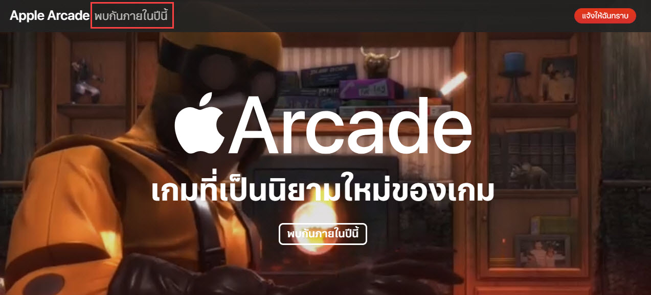Apple Will Release Apple Tv Plus And Apple Arcade In Th 2019 Img 3