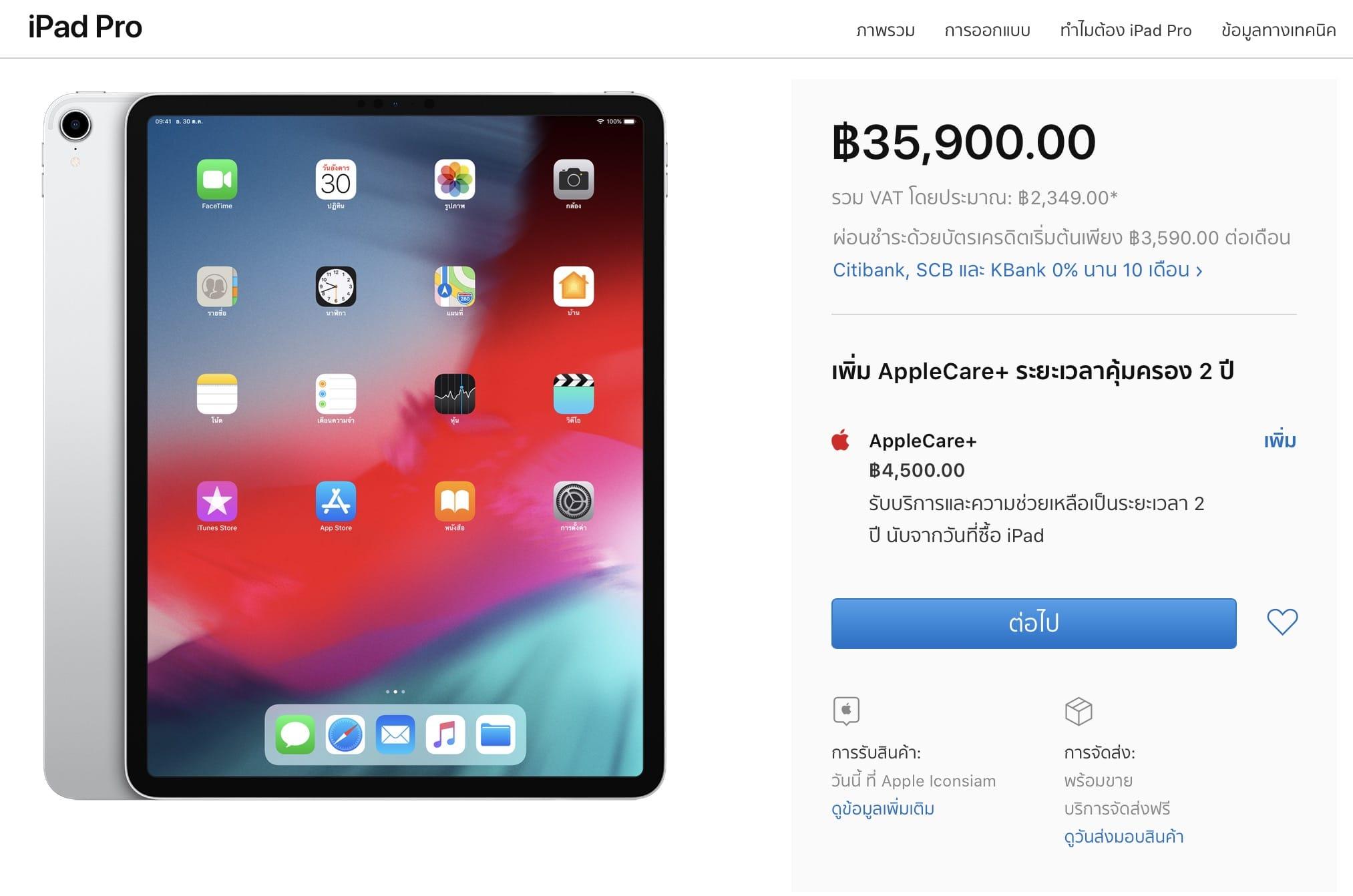 Applecare+ Ipad Pro Thai