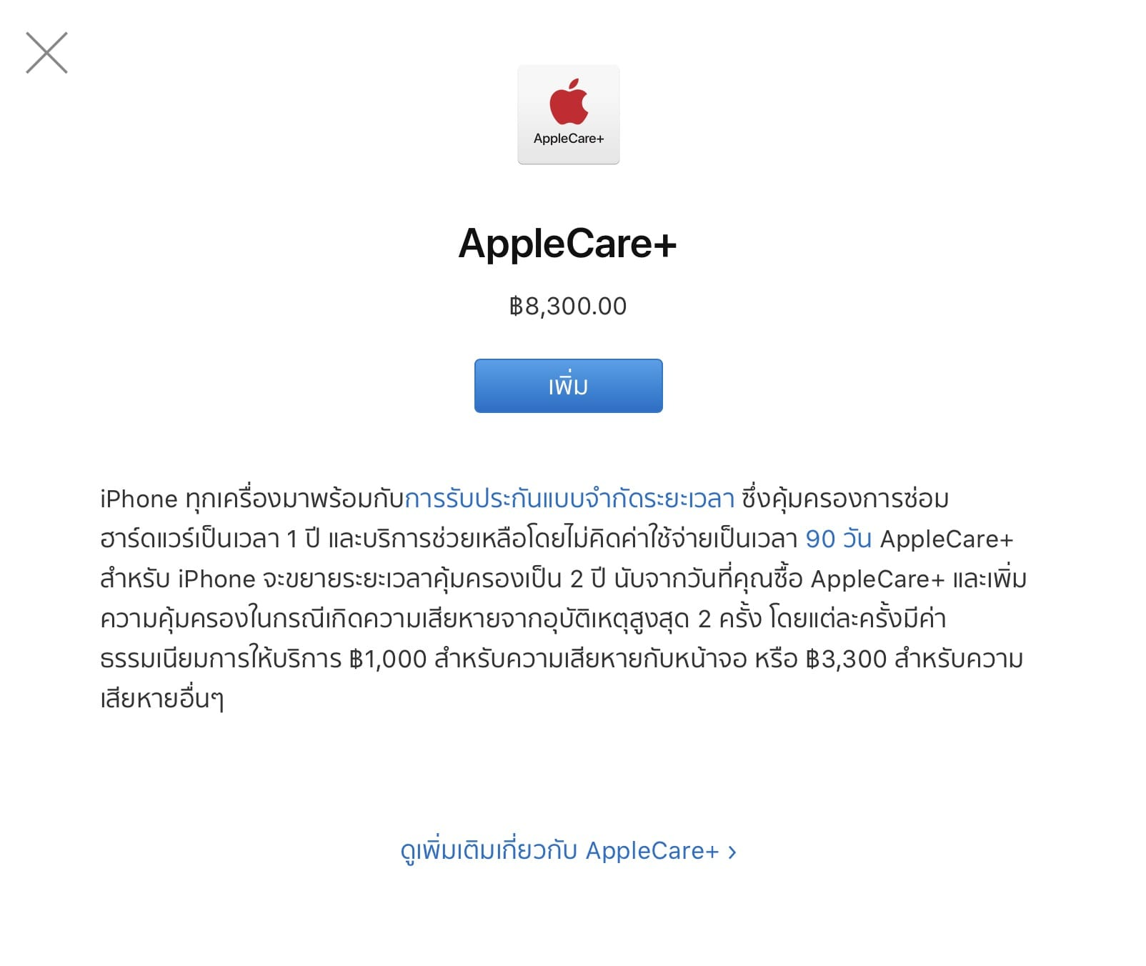 Applecare Iphone Xs Thai 02