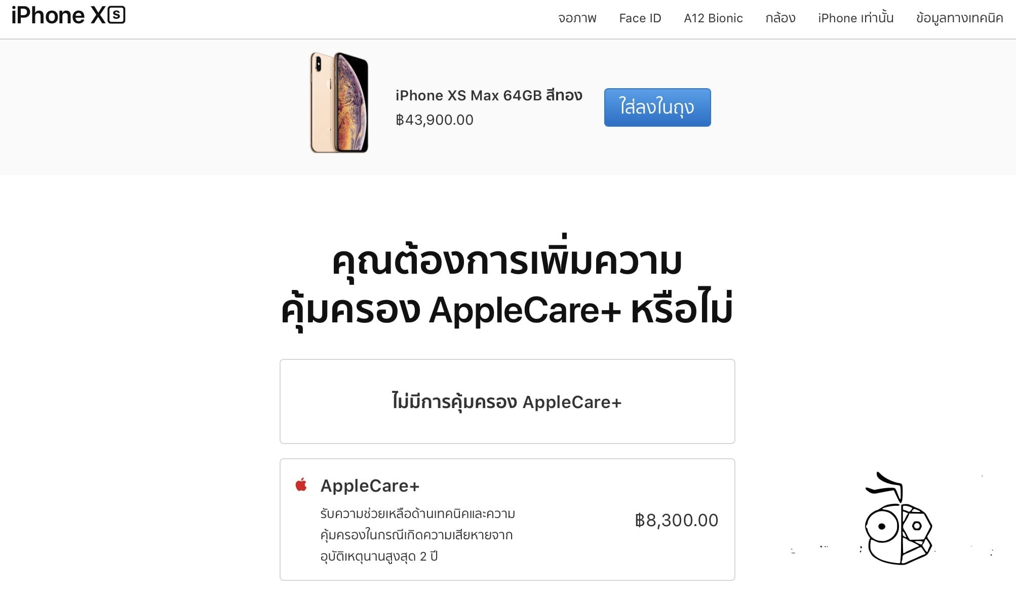 Applecare Iphone Xs Thai