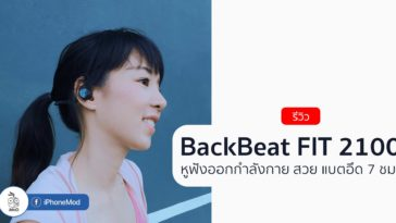 Backbeat Fit 2100 Review Cover
