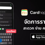 Cardhop New App Ios Contact Management