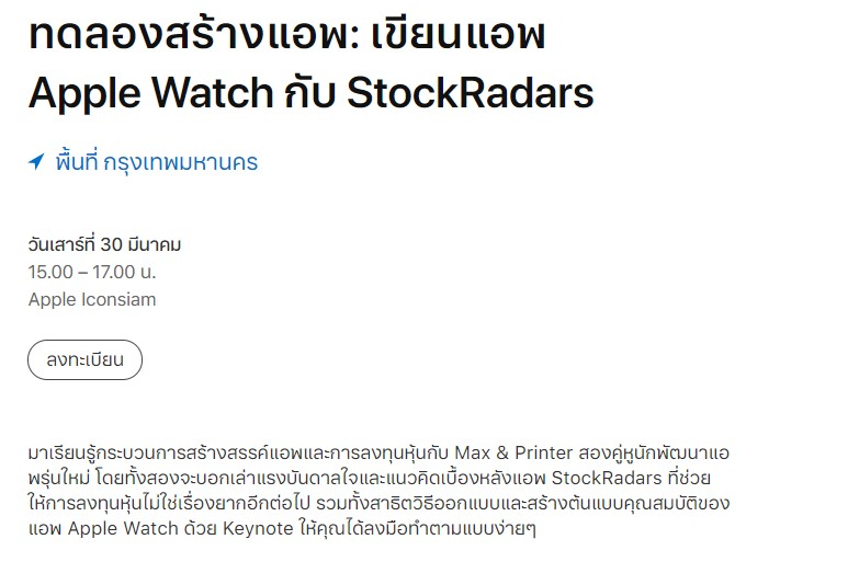 Coding Apple Watch Platform With Stockradars At Apple Icon Siam 1