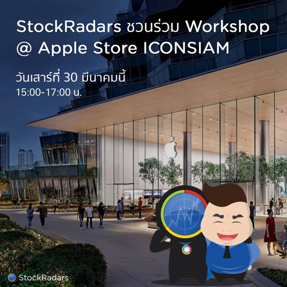 Coding Apple Watch Platform With Stockradars At Apple Icon Siam 2
