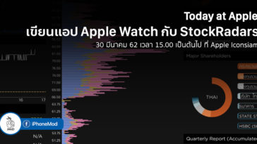 Coding Apple Watch Platform With Stockradars At Apple Icon Siam