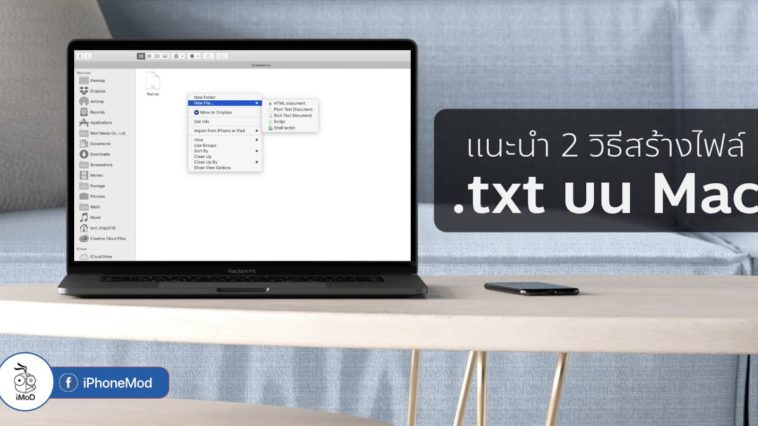 Create .txt File Macos How