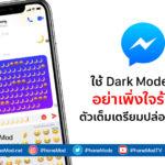 Facebook Prepare Release Messenger Dark Mode Soon