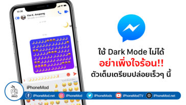Facebook Prepare Release Messenger Dark Mode Soon
