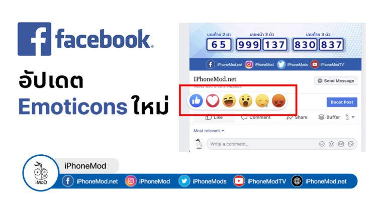 Facebook Update Emoticons Cover