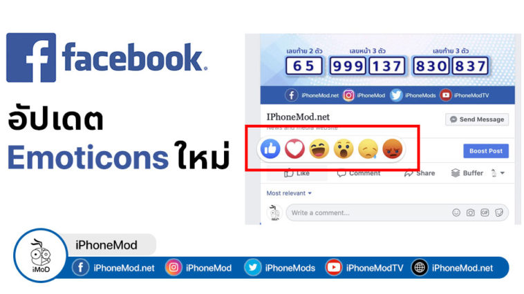 Facebook Update Emoticons Cover