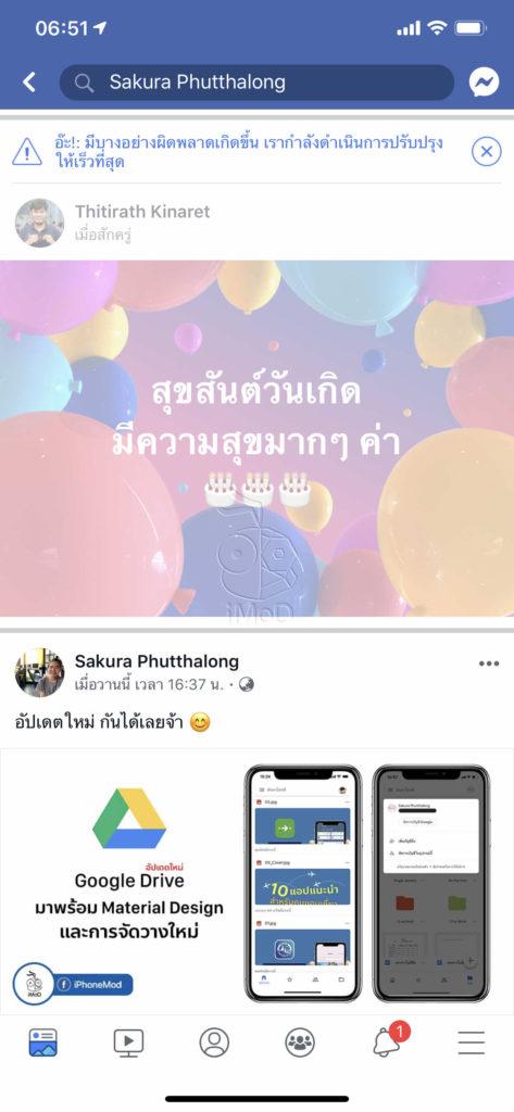Facebooke Posts Error 14 March 2019 000021