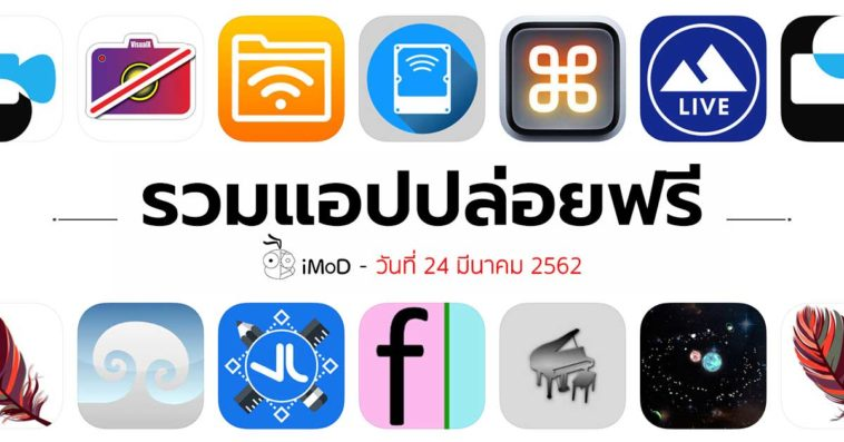 Free Apps 24 03 2019 Cover