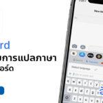 Gboard Update Google Translate