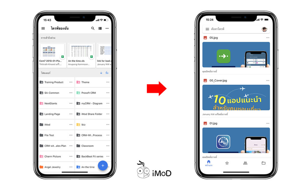 Google Drive Update Ios Material Design 1