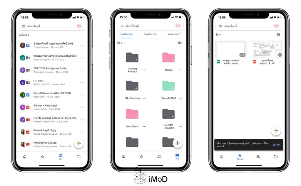 Google Drive Update Ios Material Design 4