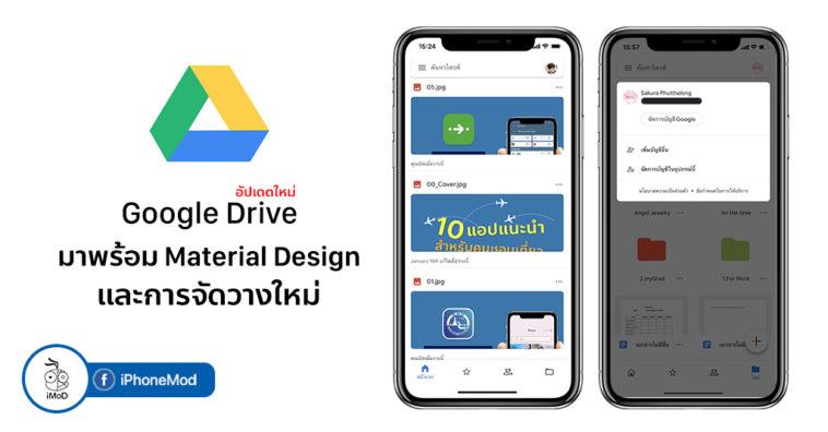 Google Drive Update Ios Material Design