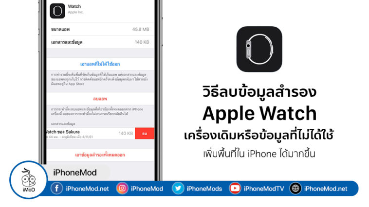 How To Delete Apple Watch Backup Data
