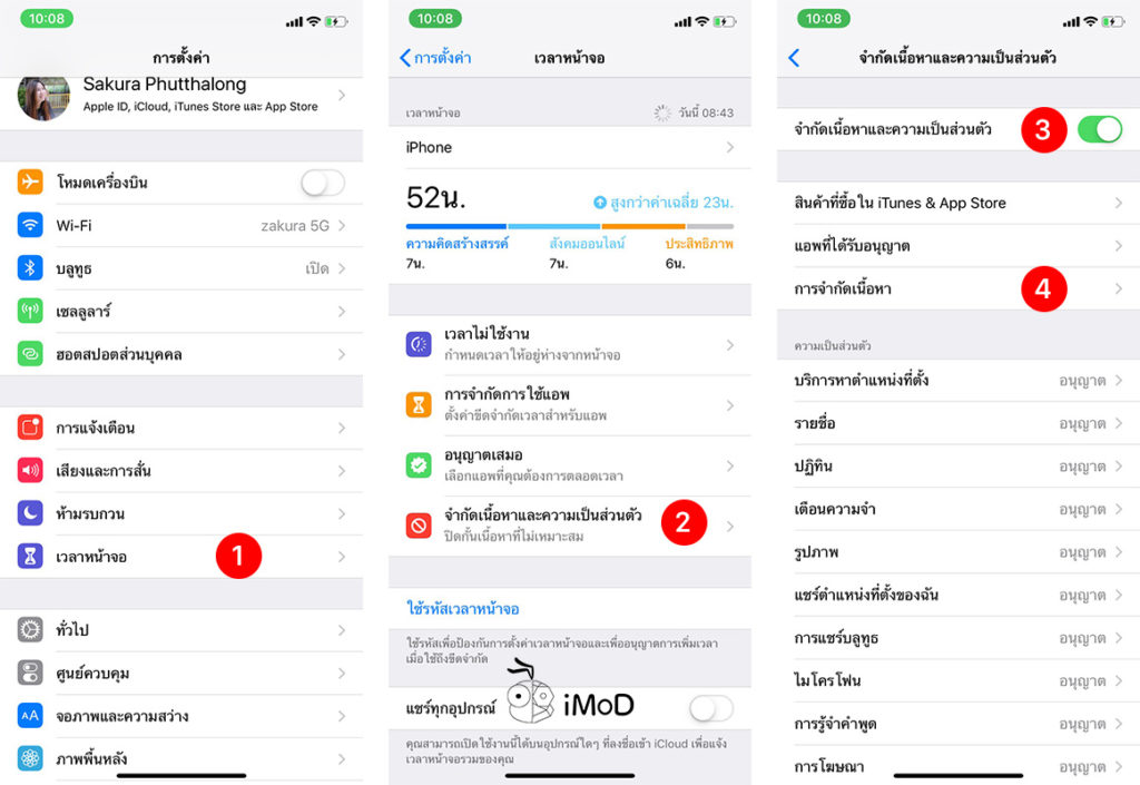 How To Disable In App Purchase On Iphone Ipad 1